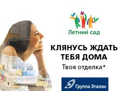 ЖК «Летний Сад». Выгода до 2,2 млн рублей! Просторные квартиры с отделкой от 6,7